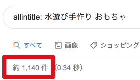 allintitleとubersuggestを組み合わせる