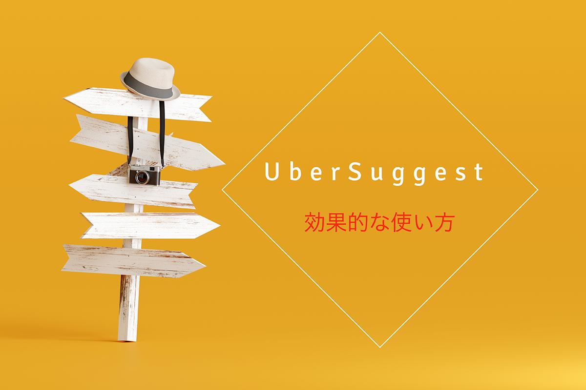 UberSuggestの効果的な使い方